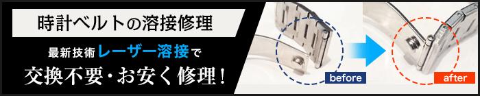 時計ベルトの溶接修理