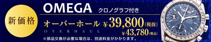 オメガ新価格