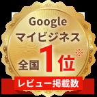 Googleマイビジネス全国1位