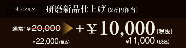 オプション研磨新品仕上げ(2万円相当)通常¥20,000が+¥10,000(税抜)